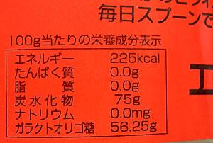 100g中のカロリー