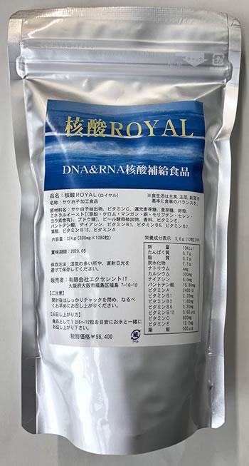 核酸ROYAL (ロイヤル)